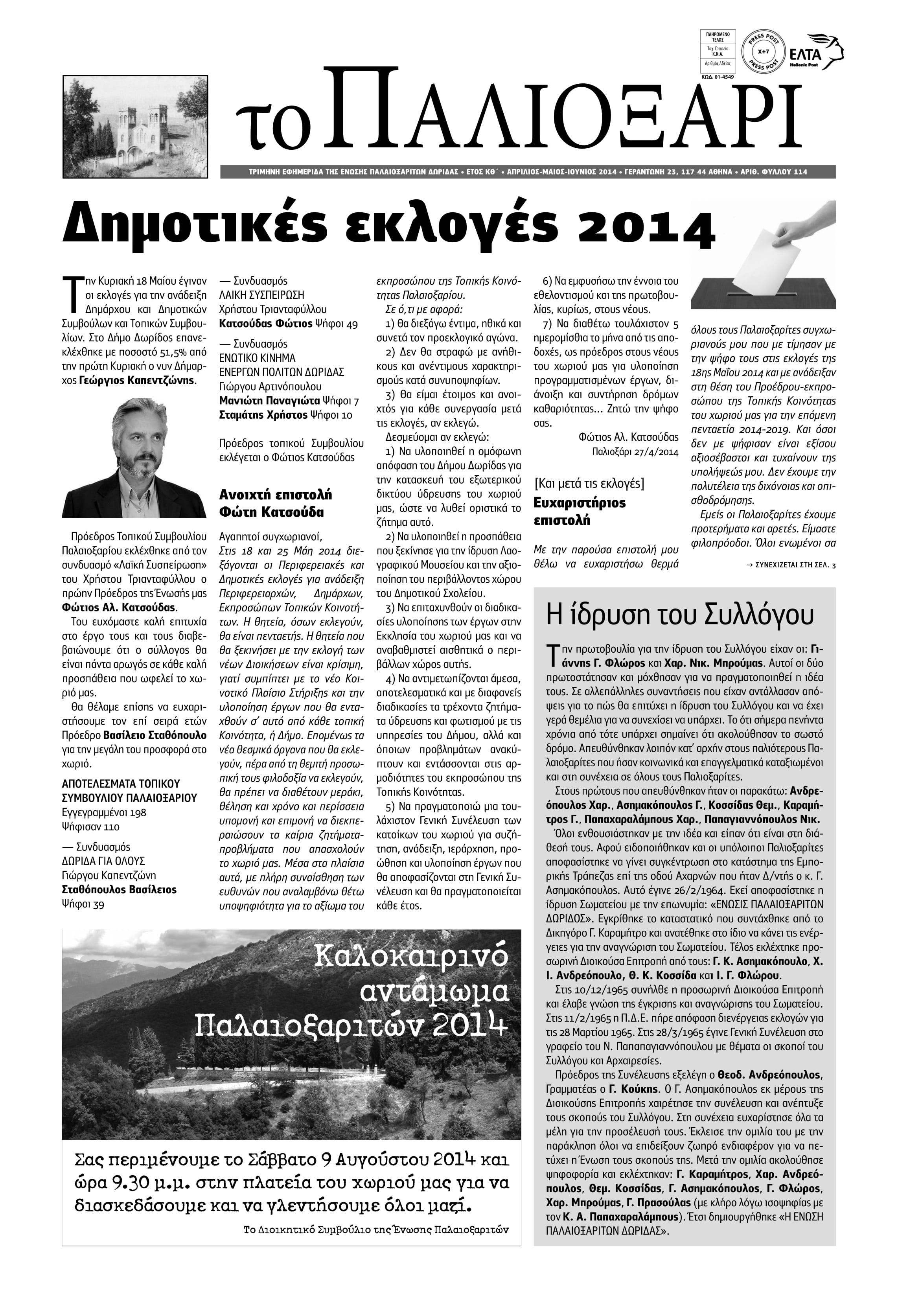 aprmaiiou2014-1