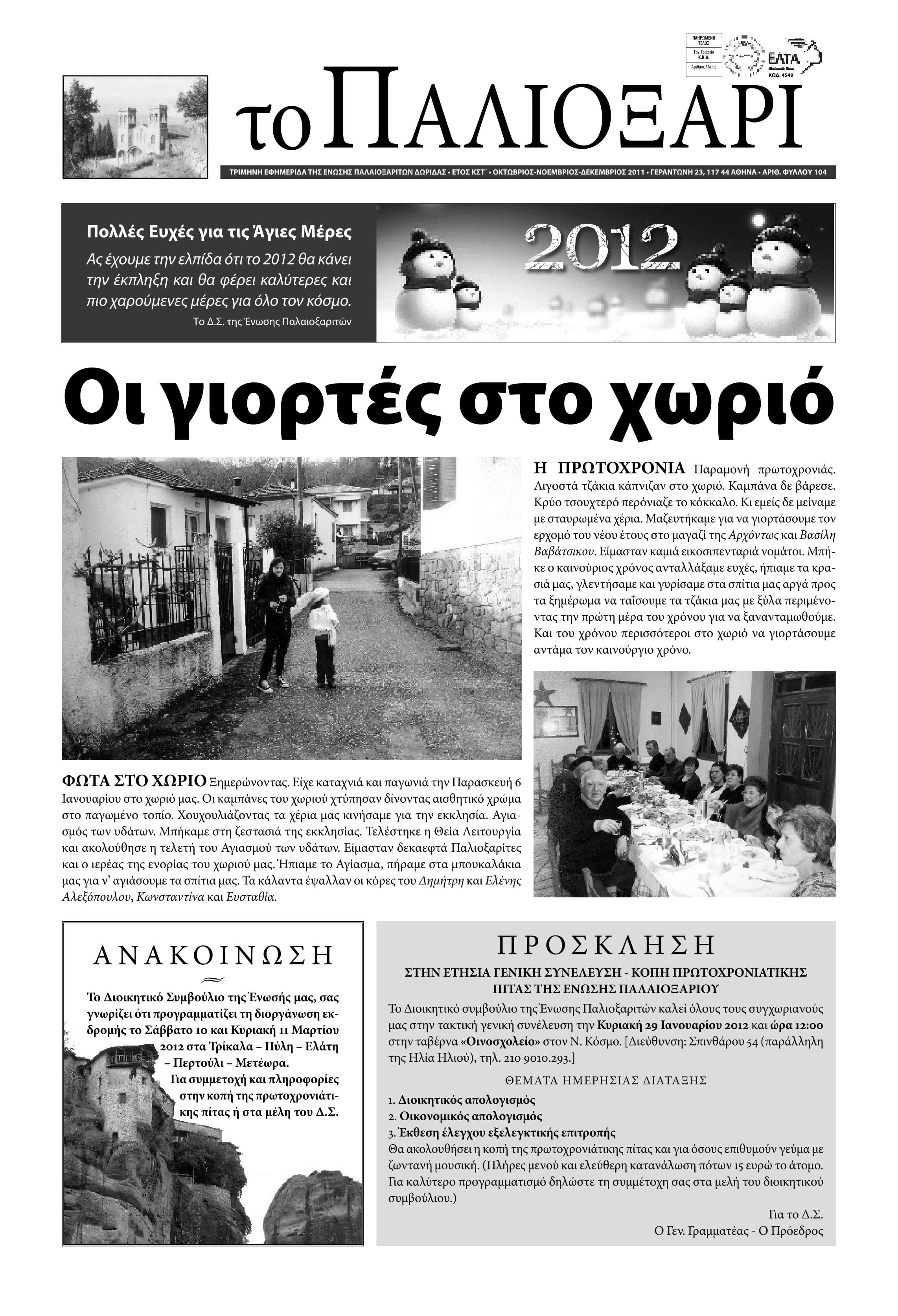 oktnovdek2011-1