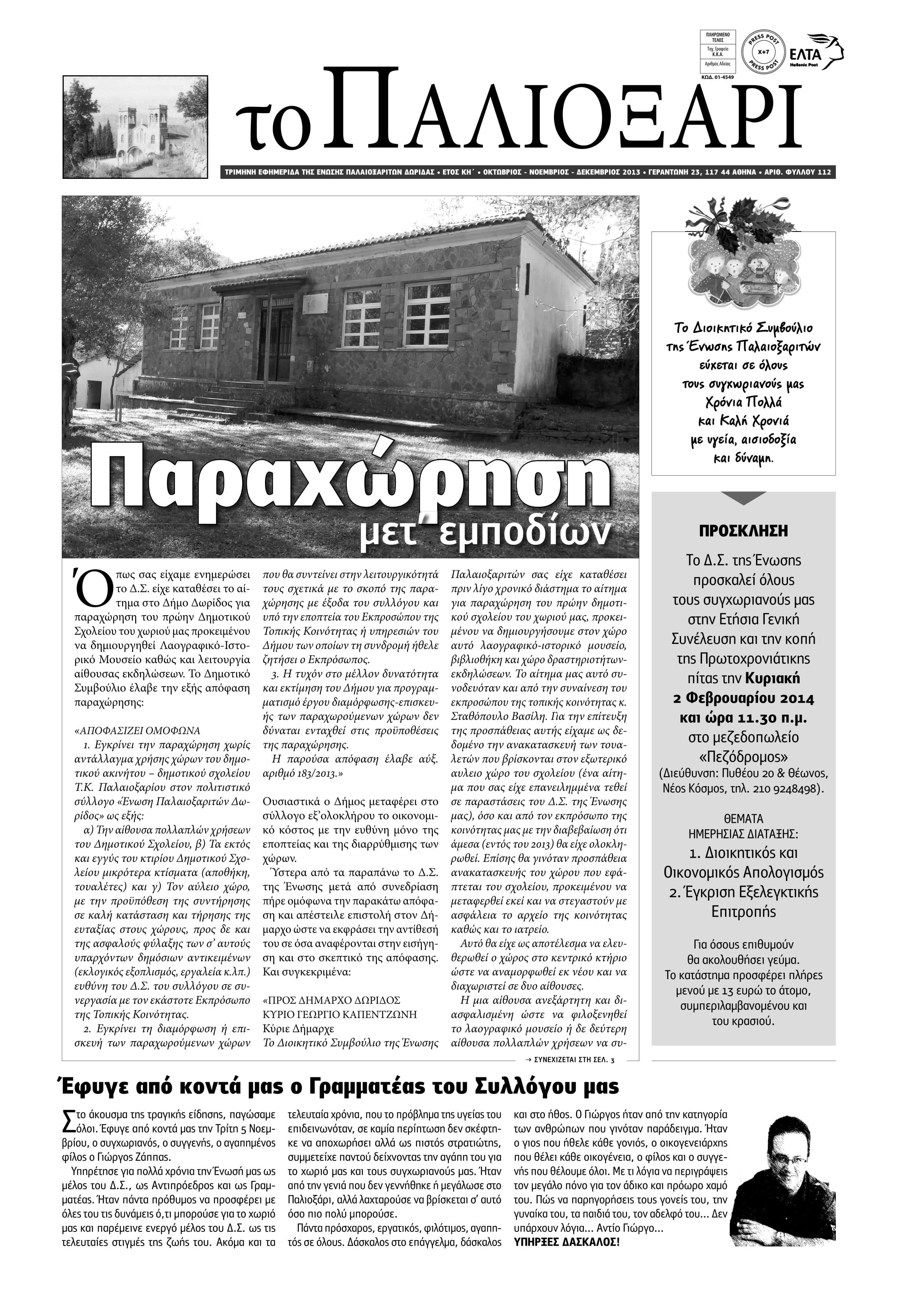 oktnovdek2013-1