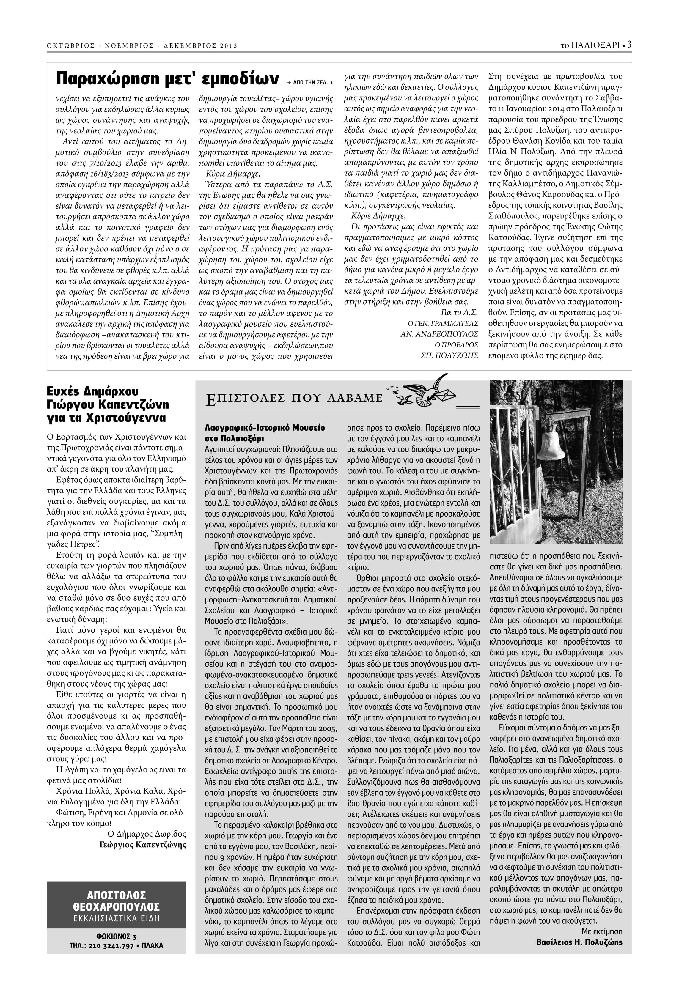 oktnovdek2013-3