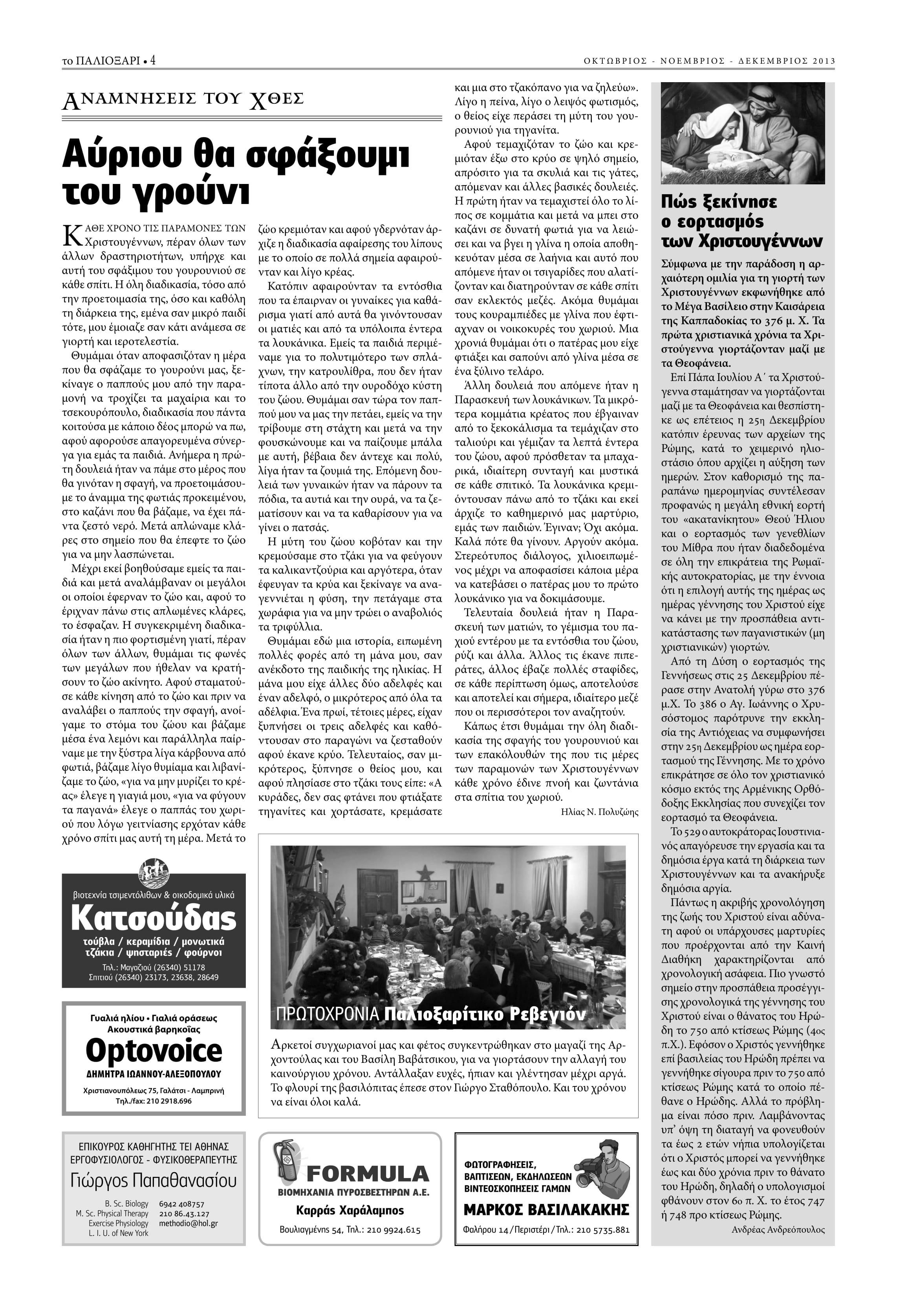 oktnovdek2013-4