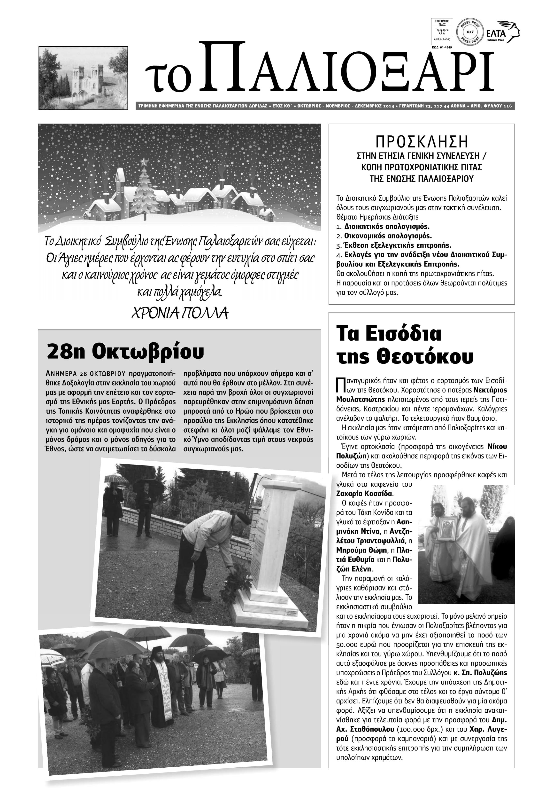 oktnovdek2014-1