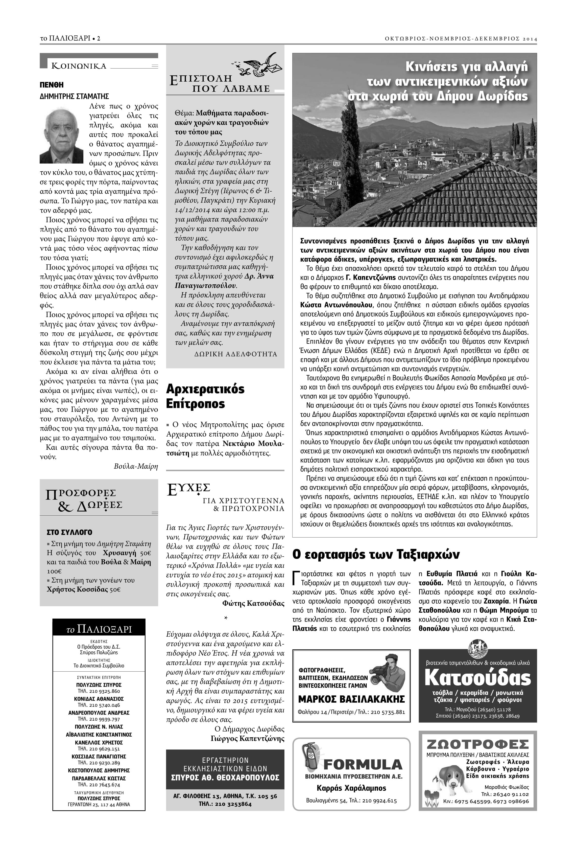 oktnovdek2014-2